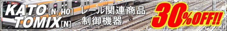 カトー・トミックス レール関連商品 30%OFF