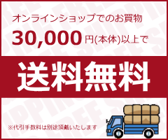 30,000円(税抜)以上で送料無料