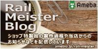 レールマイスターブログ(アメブロ)