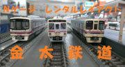 Nゲージレンタルレイアウト 金太鉄道