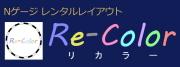 Nゲージレンタルレイアウト Re-Color リカラー